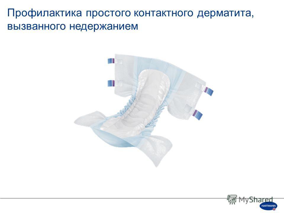 Профилактика простого контактного дерматита, вызванного недержанием