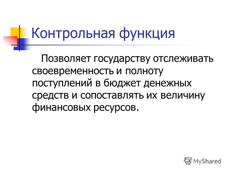 Презентация на тему Функции налогов Выполнила Кадошникова М Е  7 Контрольная функция Позволяет государству