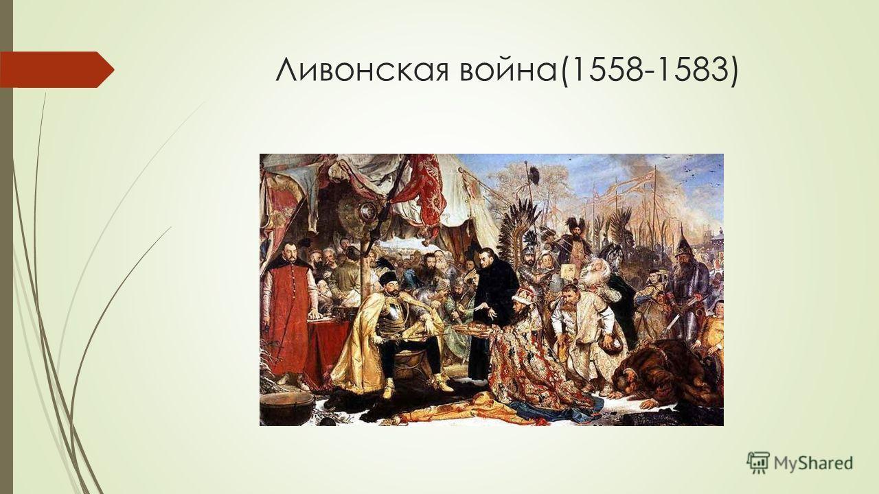 Ливонская война(1558-1583)