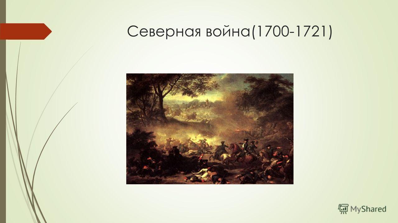 Северная война(1700-1721)