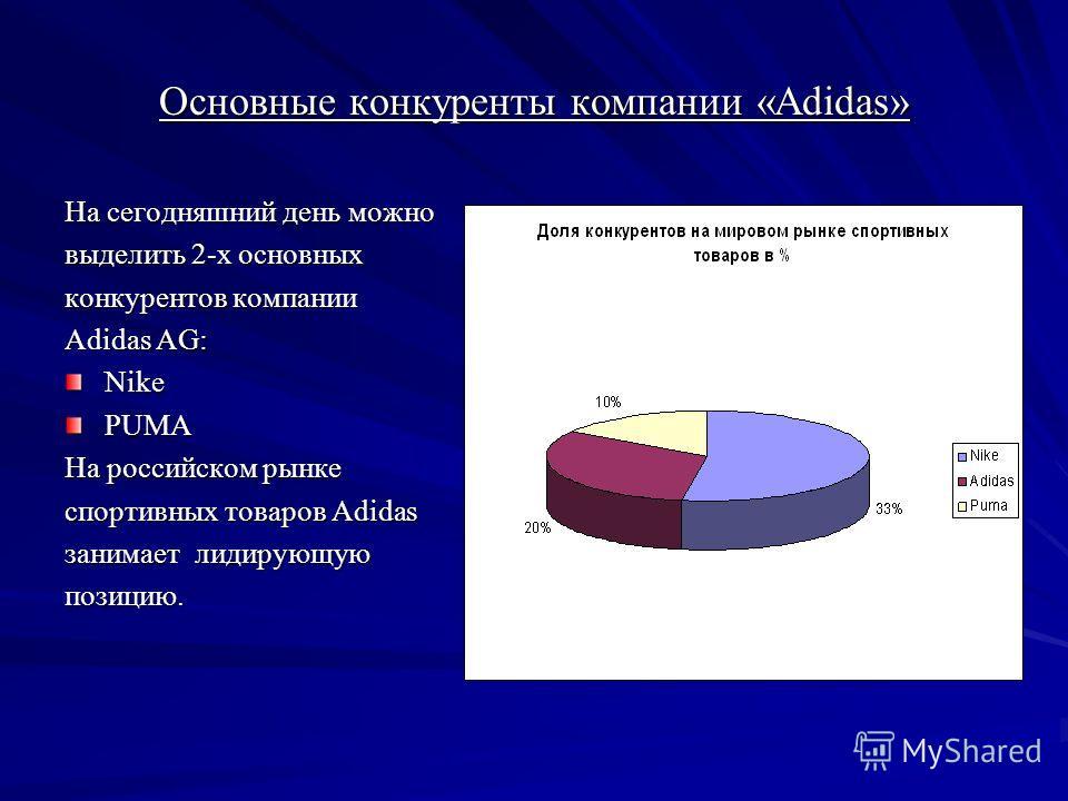 Основные конкуренты компании «Adidas» На сегодняшний день можно выделить 2-х основных конкурентов компании Adidas AG: NikePUMA На российском рынке спортивных товаров Adidas занимает лидирующую позицию.