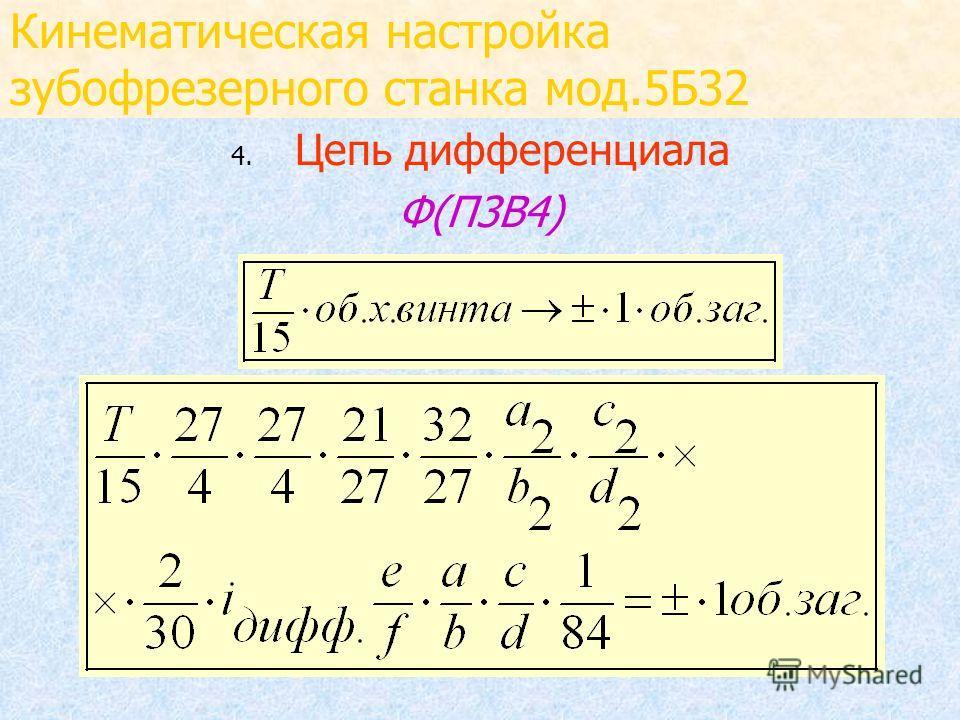 Кинематическая настройка зубофрезерного станка мод.5Б32 4. Цепь дифференциала Ф(П3В4)
