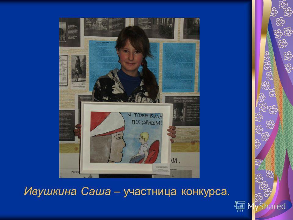 Ивушкина Саша – участница конкурса.