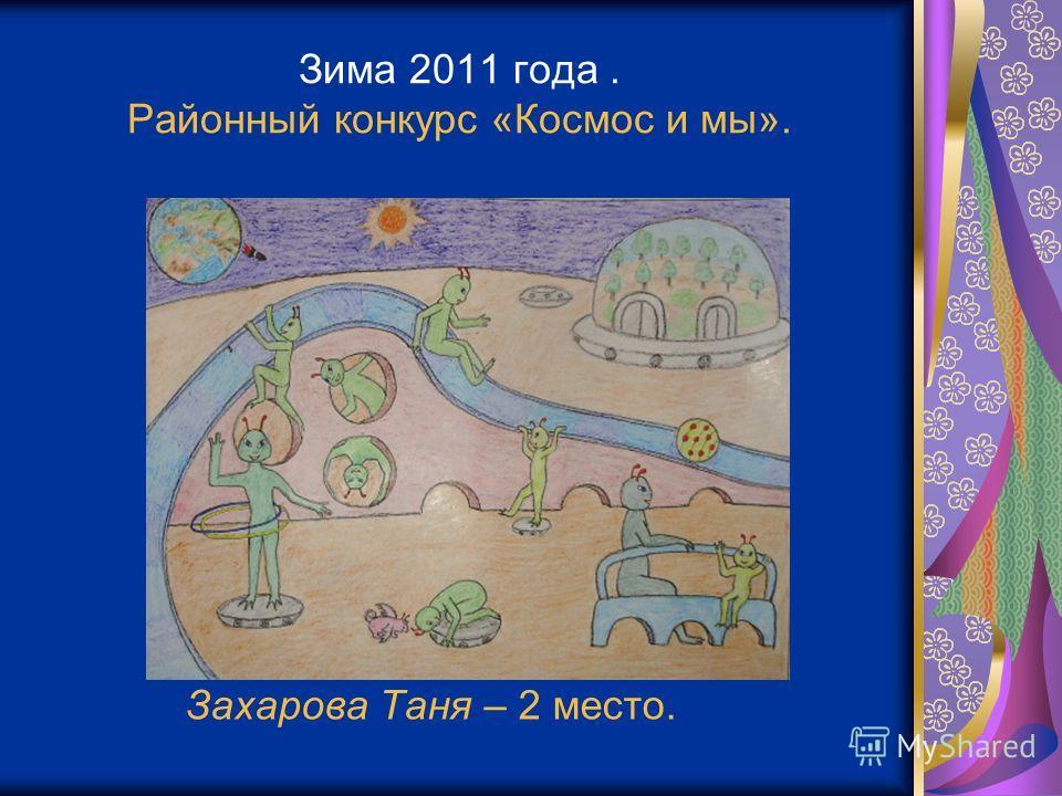 Зима 2011 года. Районный конкурс «Космос и мы». Захарова Таня – 2 место.