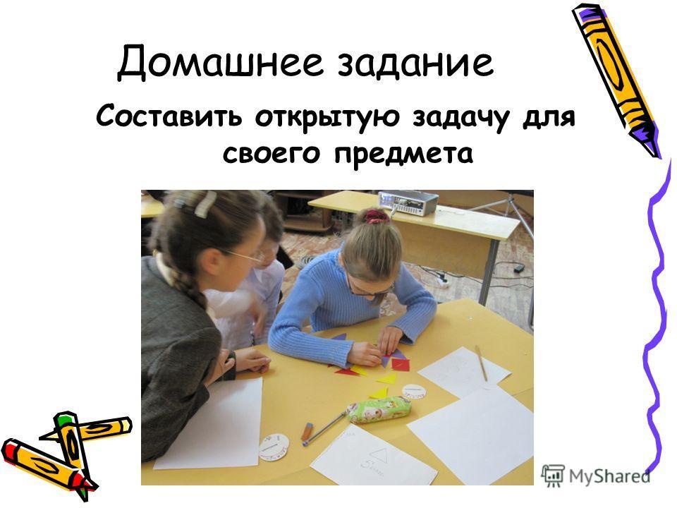 Домашнее задание Составить открытую задачу для своего предмета