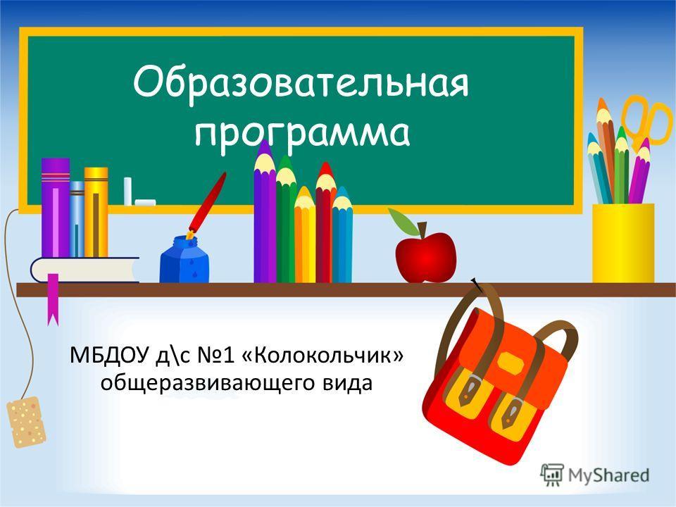 Образовательная программа МБДОУ д\с 1 «Колокольчик» общеразвивающего вида