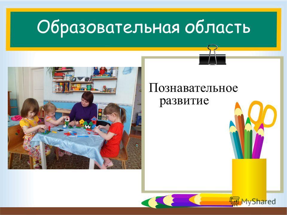 Образовательная область Познавательное развитие