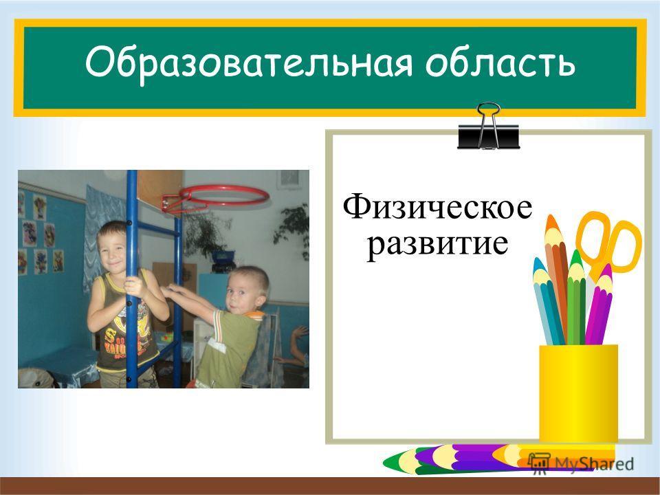 Образовательная область Физическое развитие