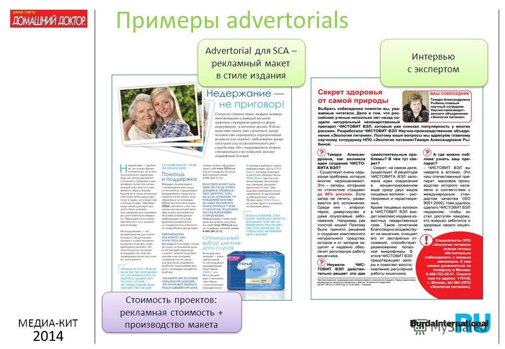 МЕДИА-КИТ 2014 Advertorial для SCA – рекламный макет в стиле издания Стоимость проектов: рекламная стоимость + производство макета Примеры advertorials Интервью с экспертом