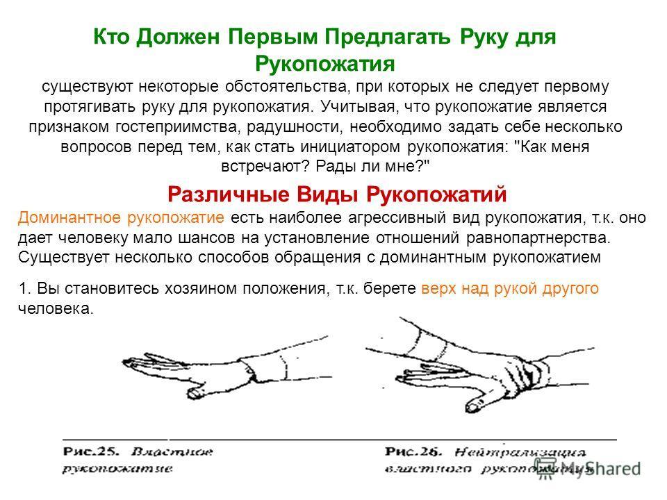 Кто Должен Первым Предлагать Руку для Рукопожатия существуют некоторые обстоятельства, при которых не следует первому протягивать руку для рукопожатия. Учитывая, что рукопожатие является признаком гостеприимства, радушности, необходимо задать себе не