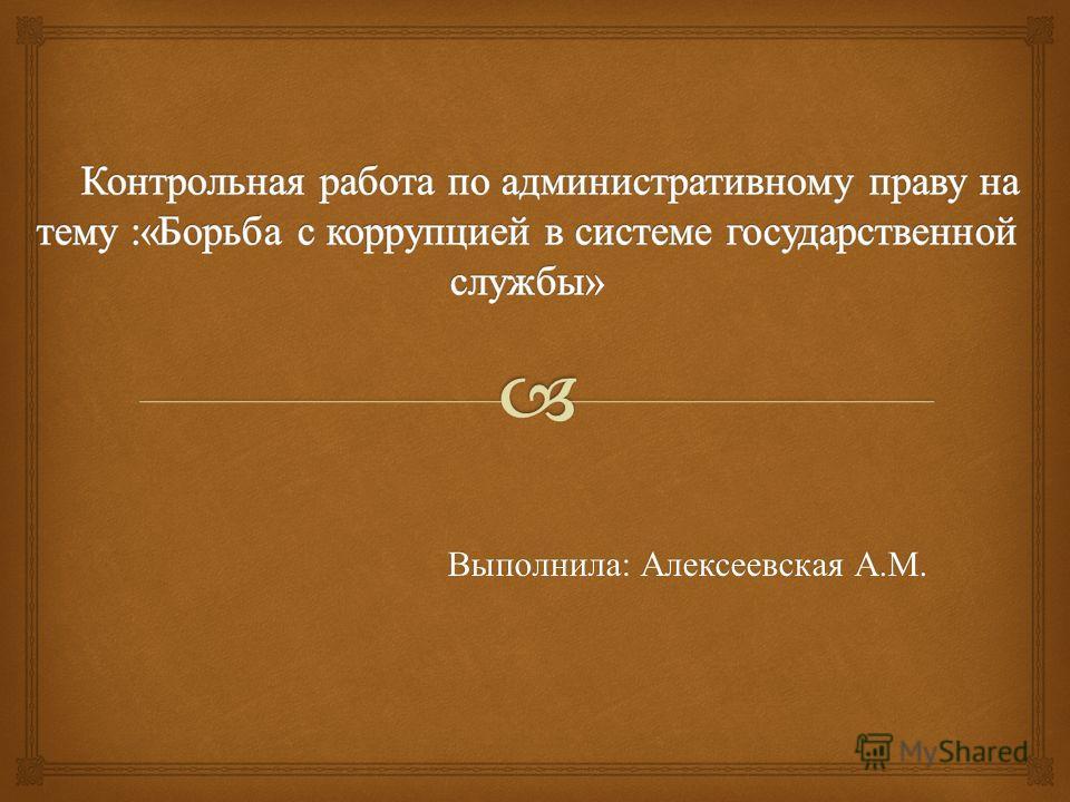 Выполнила : Алексеевская А. М. Выполнила : Алексеевская А. М.