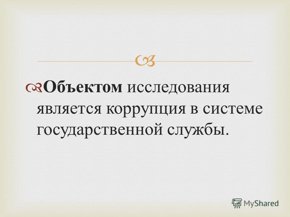 Объектом исследования является коррупция в системе государственной службы.