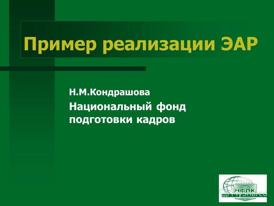 Пример реализации ЭАР Н.М.Кондрашова Национальный фонд подготовки кадров