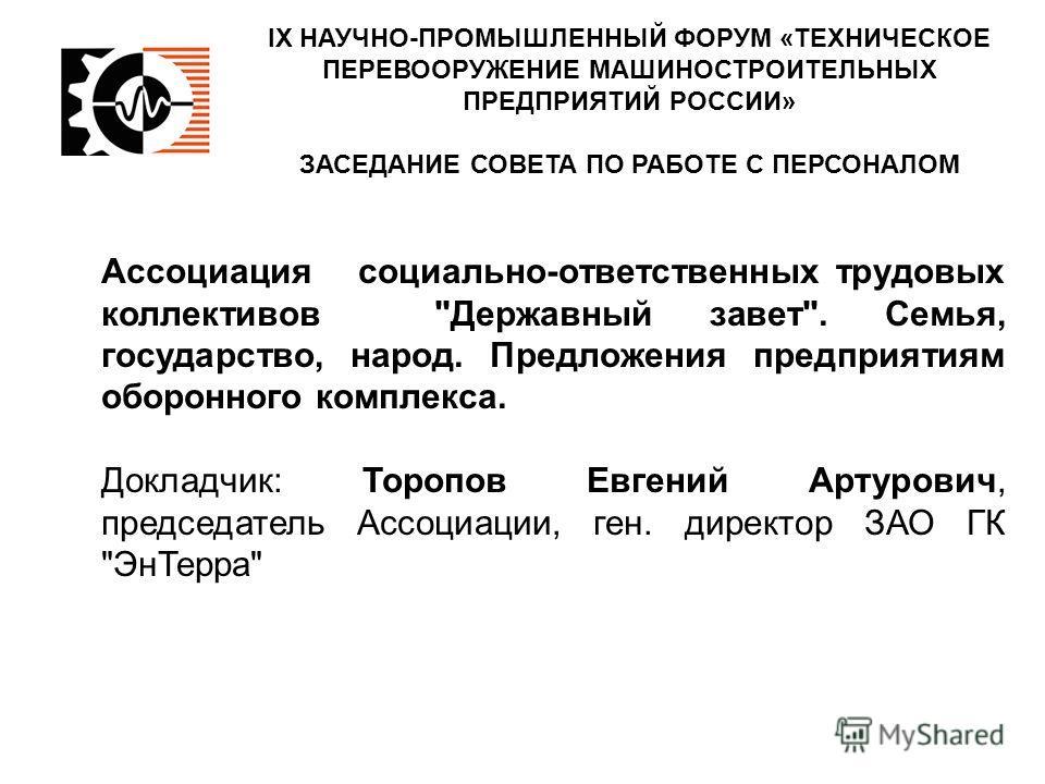 Ассоциация социально-ответственных трудовых коллективов