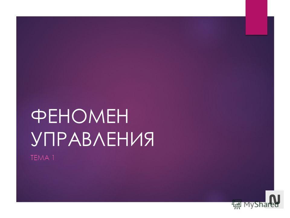 ФЕНОМЕН УПРАВЛЕНИЯ ТЕМА 1