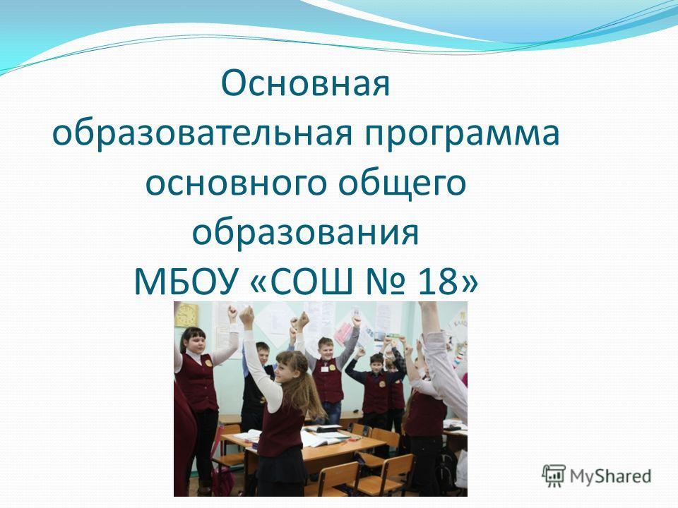 Основная образовательная программа основного общего образования МБОУ «СОШ 18»