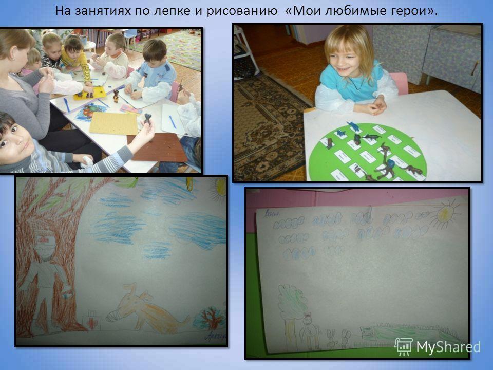 На занятиях по лепке и рисованию «Мои любимые герои».