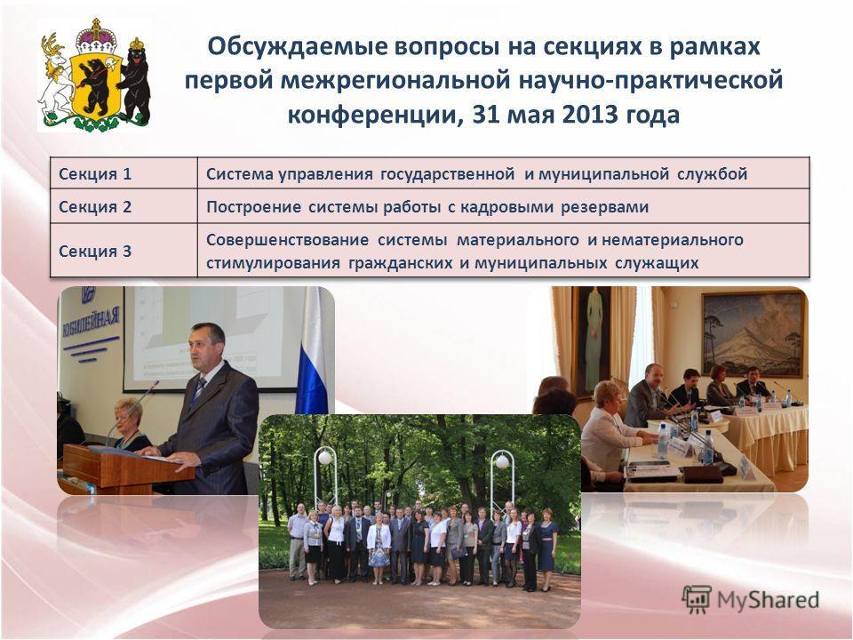 Обсуждаемые вопросы на секциях в рамках первой межрегиональной научно-практической конференции, 31 мая 2013 года