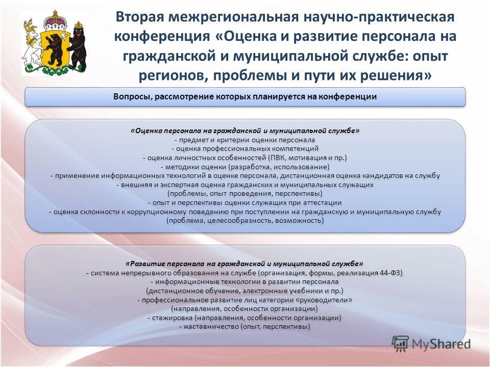 Вопросы, рассмотрение которых планируется на конференции «Оценка персонала на гражданской и муниципальной службе» - предмет и критерии оценки персонала - оценка профессиональных компетенций - оценка личностных особенностей (ПВК, мотивация и пр.) - ме