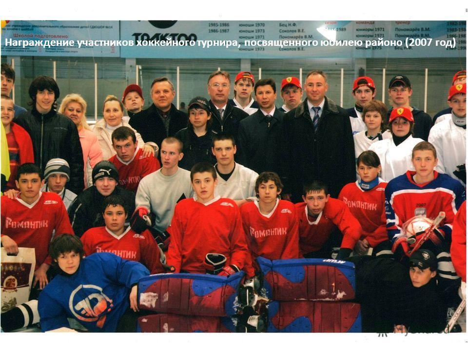 Награждение участников хоккейного турнира, посвященного юбилею районо (2007 год)