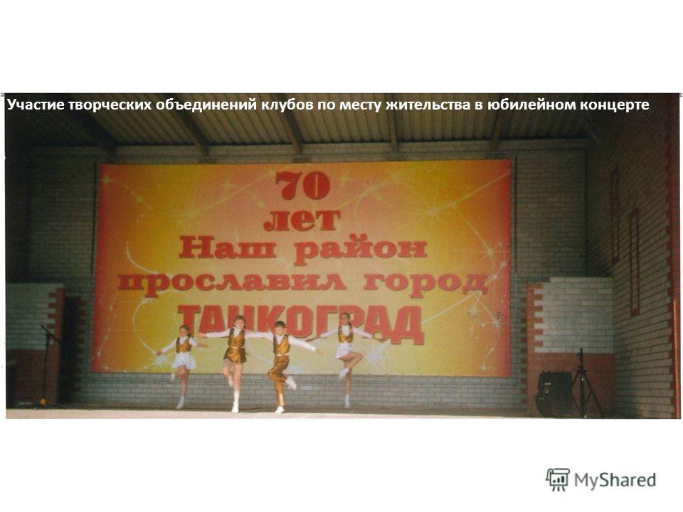 Участие творческих объединений клубов по месту жительства в юбилейном концерте