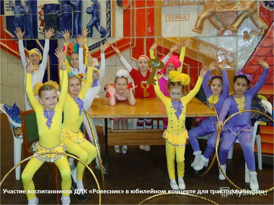 Участие воспитанников ДДК «Ровесник» в юбилейном концерте для тракторозаводчан