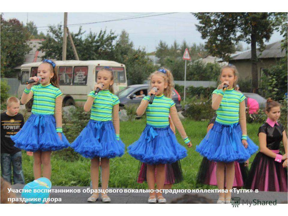 Участие воспитанников образцового вокально-эстрадного коллектива «Тутти» в празднике двора