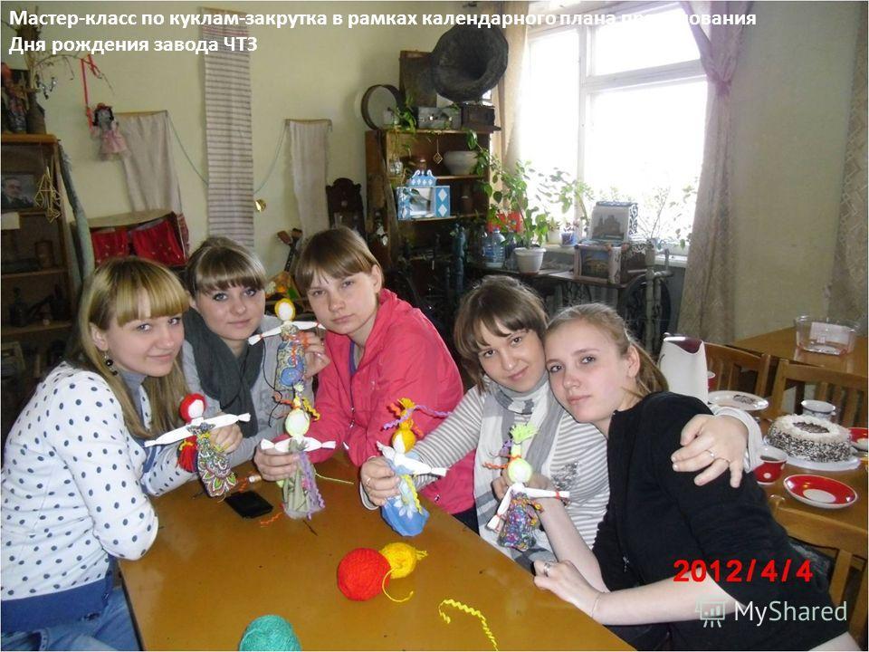Мастер-класс по куклам-закрутка в рамках календарного плана празднования Дня рождения завода ЧТЗ