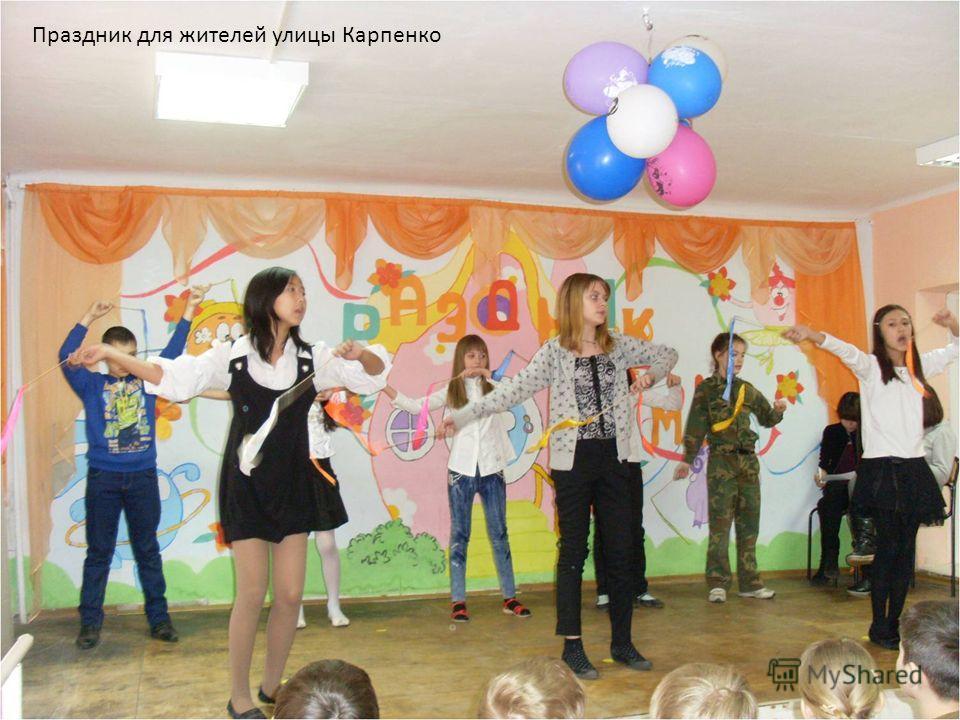 Праздник для жителей улицы Карпенко