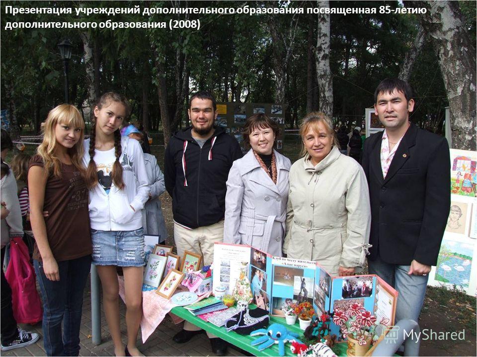 Презентация учреждений дополнительного образования посвященная 85-летию дополнительного образования (2008)
