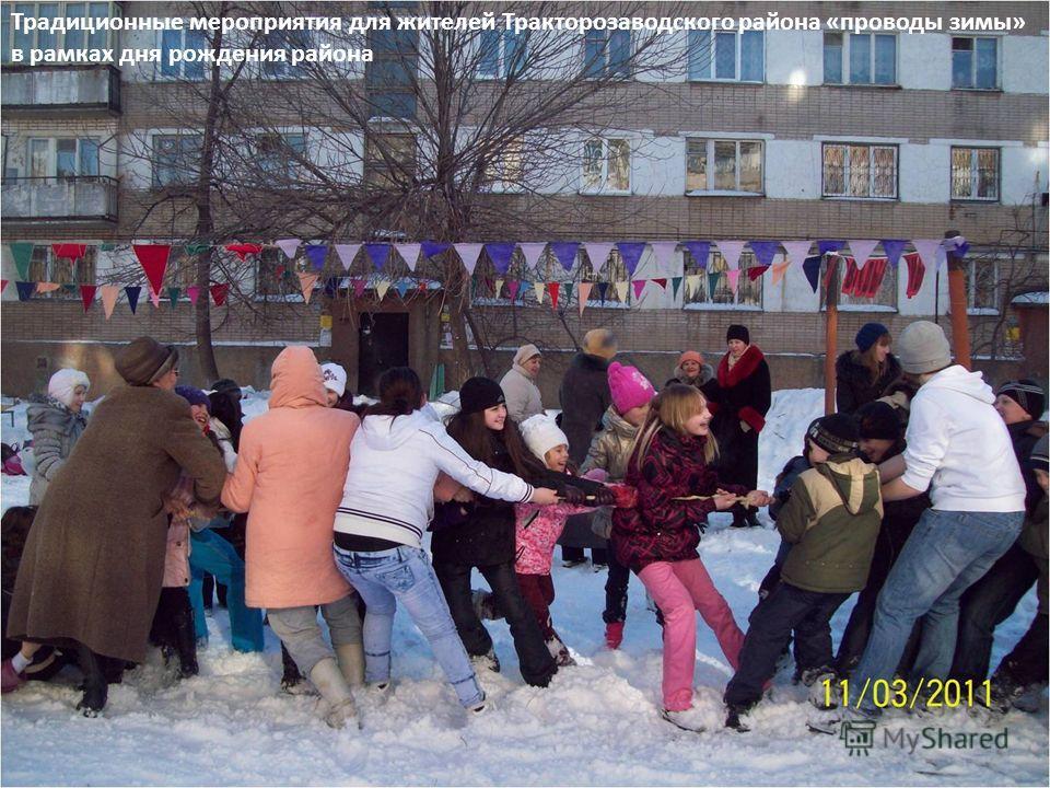 Традиционные мероприятия для жителей Тракторозаводского района «проводы зимы» в рамках дня рождения района