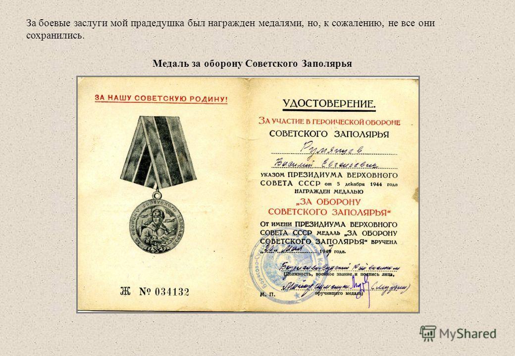 За боевые заслуги мой прадедушка был награжден медалями, но, к сожалению, не все они сохранились. Медаль за оборону Советского Заполярья