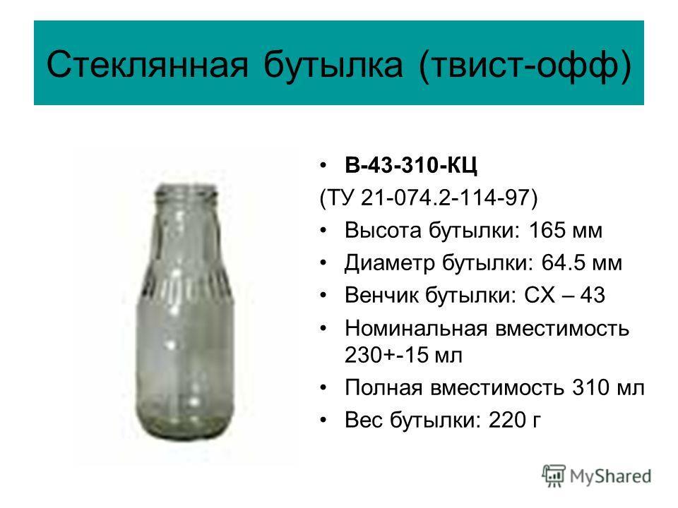Стеклянная бутылка (твист-офф) В-43-310-КЦ (ТУ 21-074.2-114-97) Высота бутылки: 165 мм Диаметр бутылки: 64.5 мм Венчик бутылки: СХ – 43 Номинальная вместимость 230+-15 мл Полная вместимость 310 мл Вес бутылки: 220 г