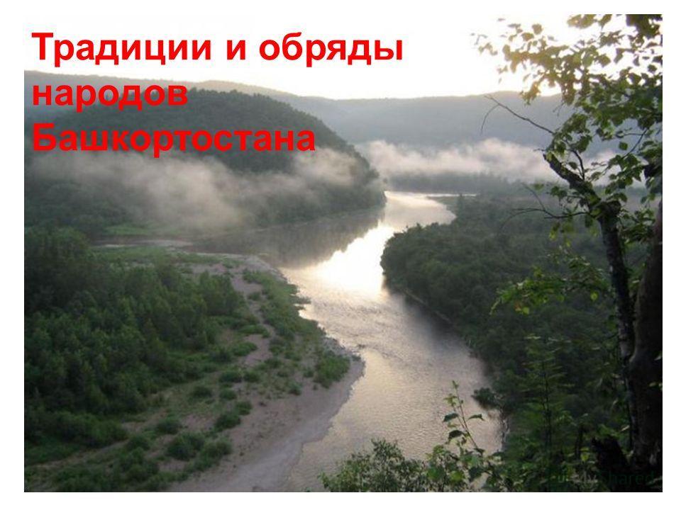 Традиции и обряды народов Башкортостана