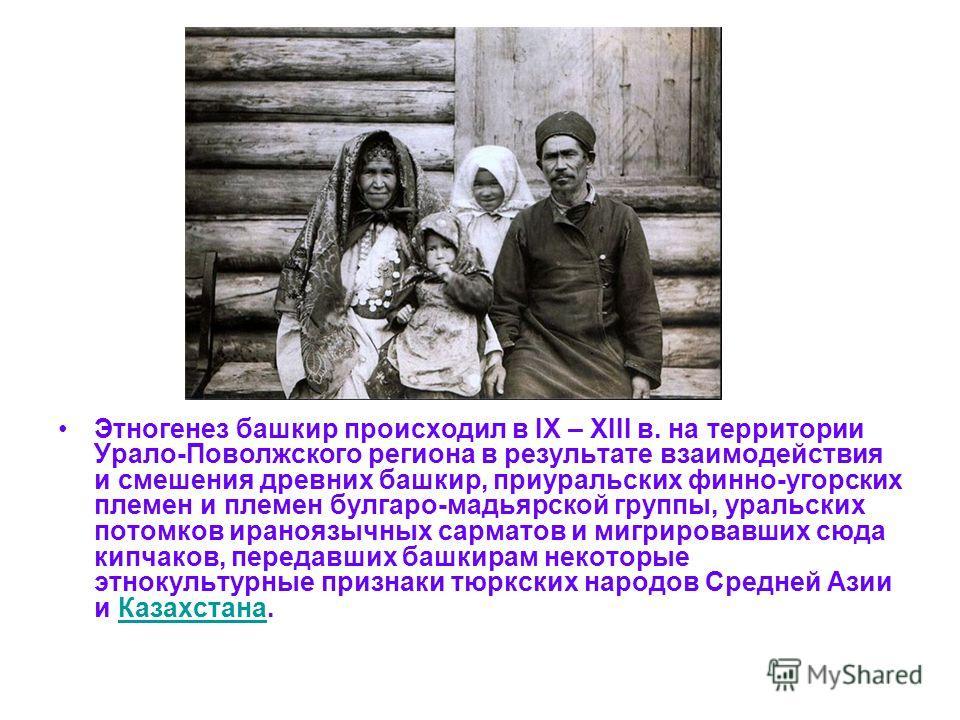 Этногенез башкир происходил в IX – XIII в. на территории Урало-Поволжского региона в результате взаимодействия и смешения древних башкир, приуральских финно-угорских племен и племен булгаро-мадьярской группы, уральских потомков ираноязычных сарматов