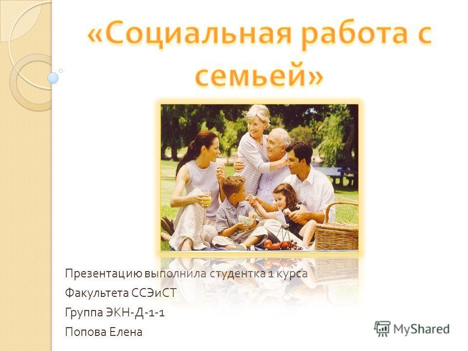 Презентацию выполнила студентка 1 курса Факультета ССЭиСТ Группа ЭКН - Д -1-1 Попова Елена