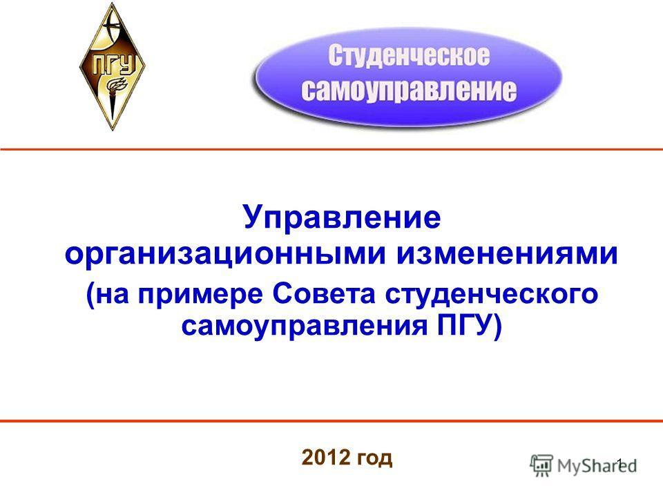 1 Управление организационными изменениями (на примере Совета студенческого самоуправления ПГУ) 2012 год