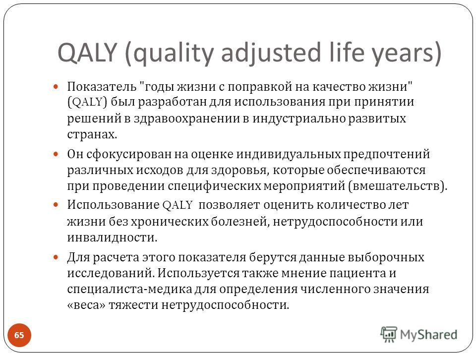 QALY (quality adjusted life years) Показатель