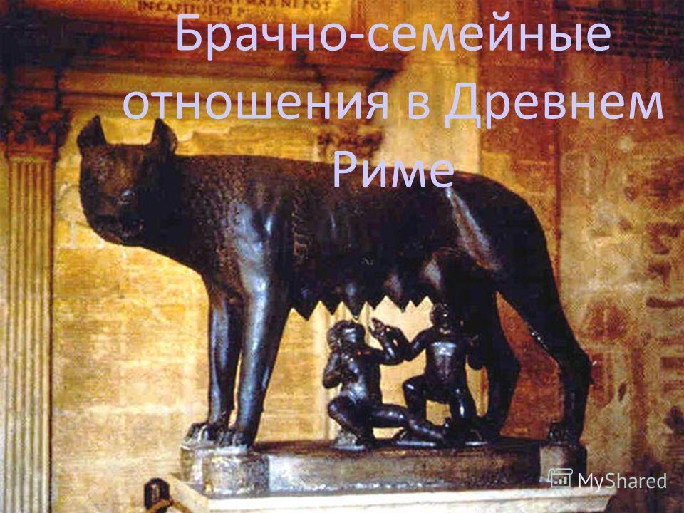 Брачно-семейные отношения в Древнем Риме