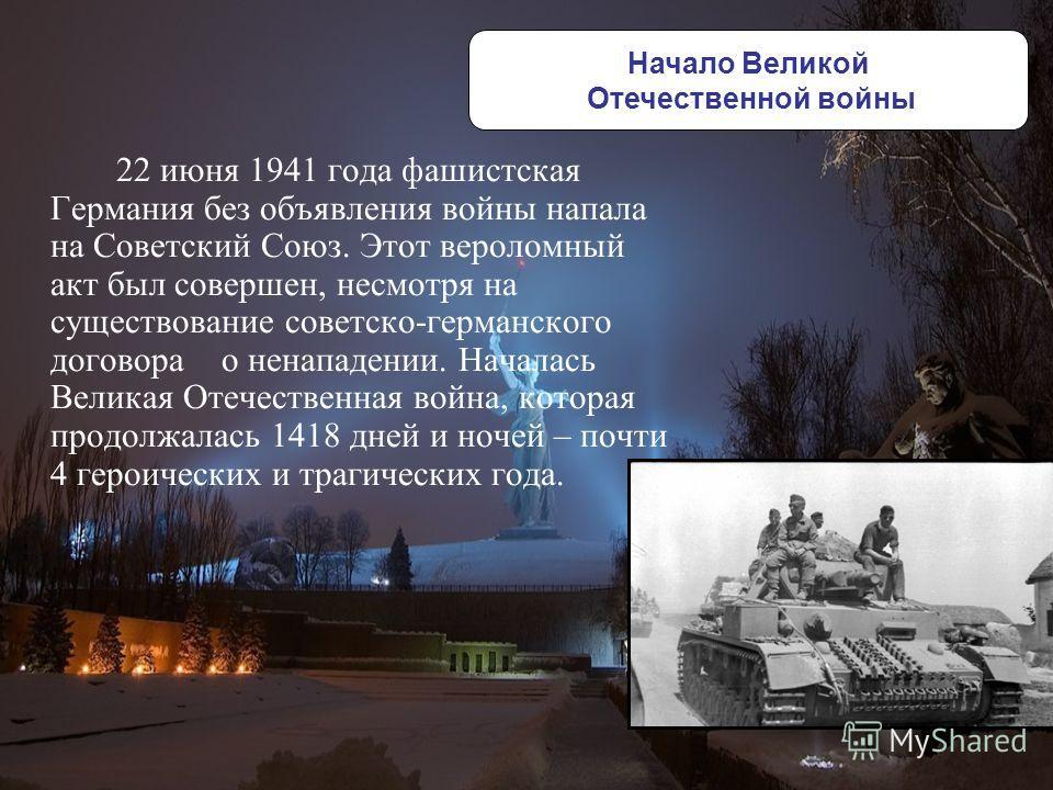 22 июня 1941 года фашистская Германия без объявления войны напала на Советский Союз. Этот вероломный акт был совершен, несмотря на существование советско-германского договора о ненападении. Началась Великая Отечественная война, которая продолжалась 1