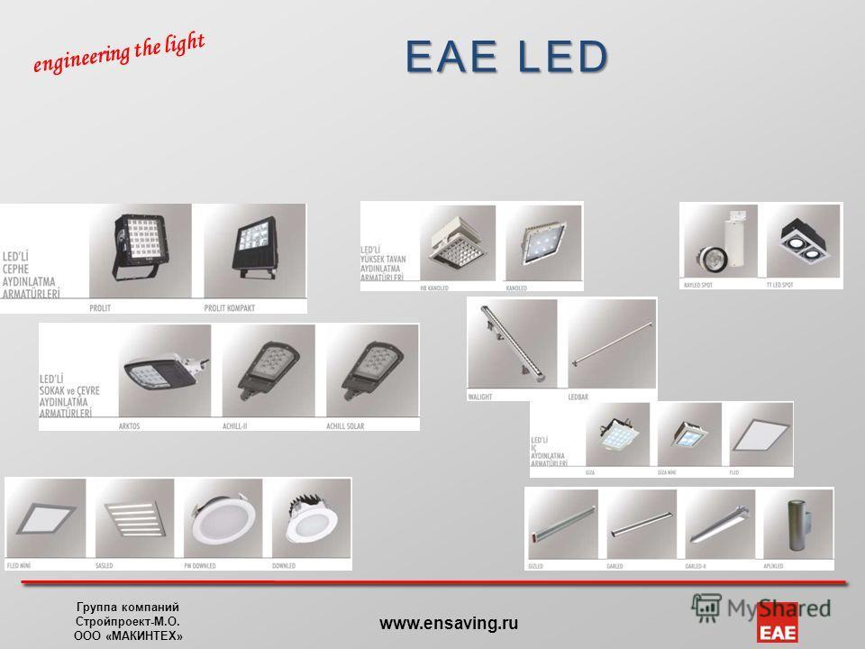 EAE LED engineering the light Группа компаний Стройпроект-М.О. ООО «МАКИНТЕХ» www.ensaving.ru