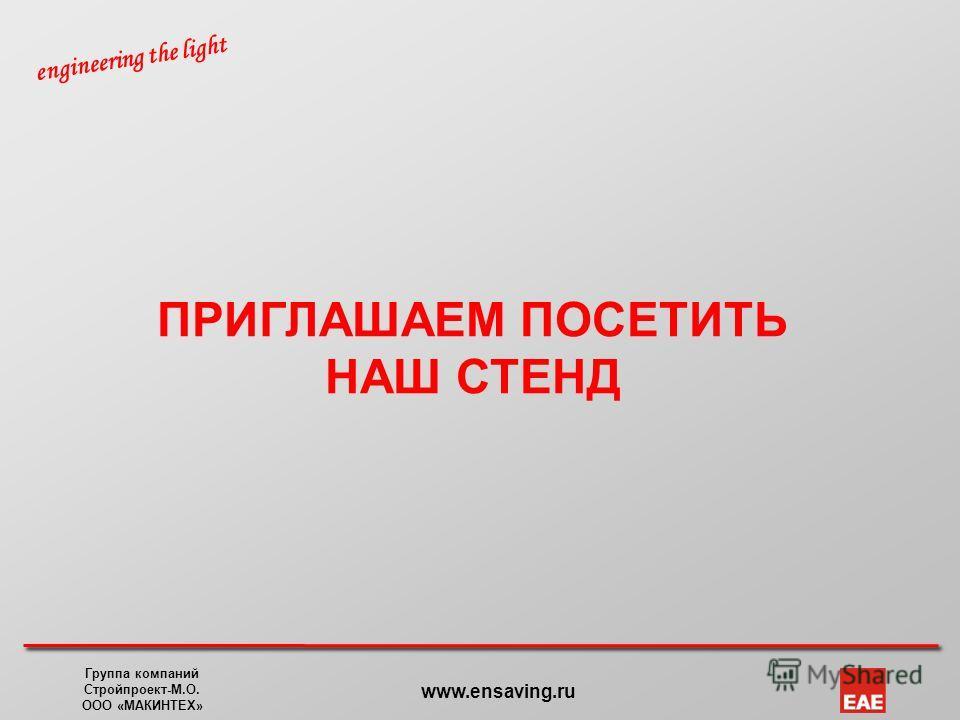 engineering the light Группа компаний Стройпроект-М.О. ООО «МАКИНТЕХ» www.ensaving.ru ПРИГЛАШАЕМ ПОСЕТИТЬ НАШ СТЕНД
