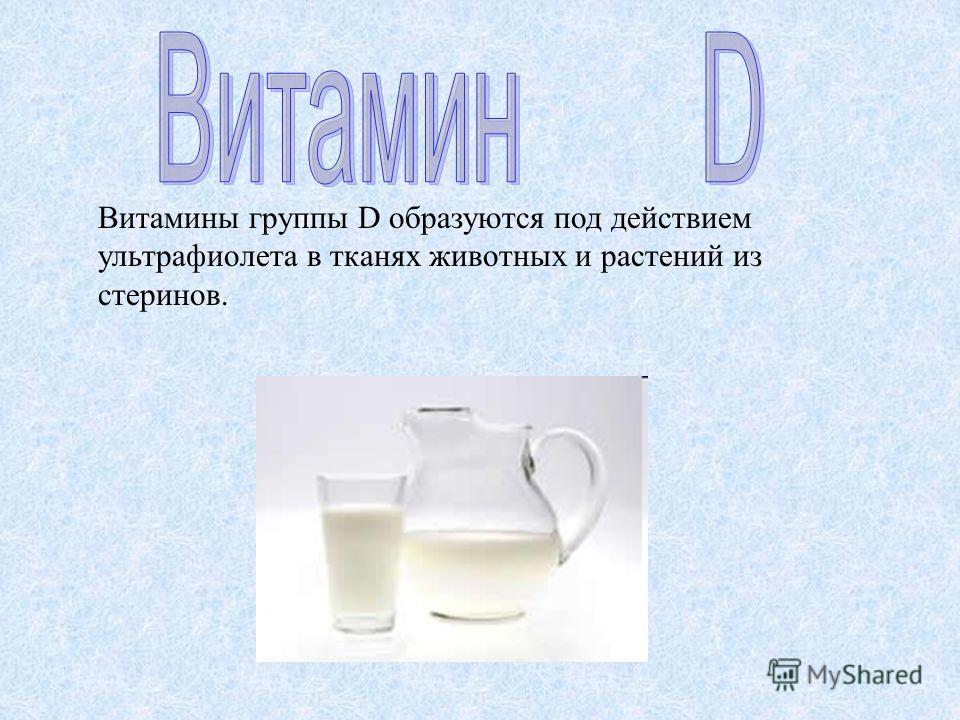 Витамины группы D образуются под действием ультрафиолета в тканях животных и растений из стеринов.