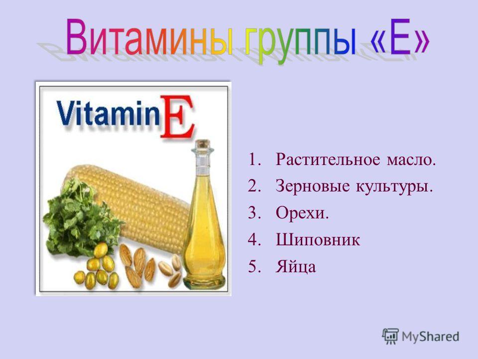 1.Растительное масло. 2.Зерновые культуры. 3.Орехи. 4.Шиповник 5.Яйца
