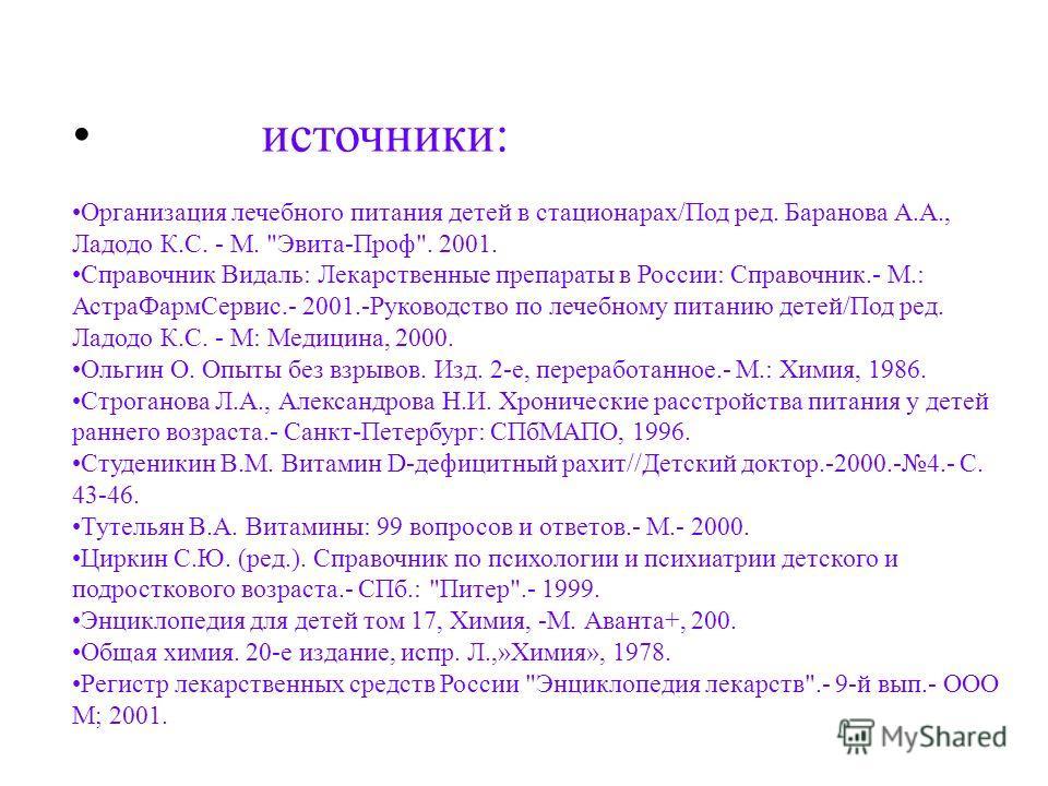 источники: Организация лечебного питания детей в стационарах/Под ред. Баранова А.А., Ладодо К.С. - М.