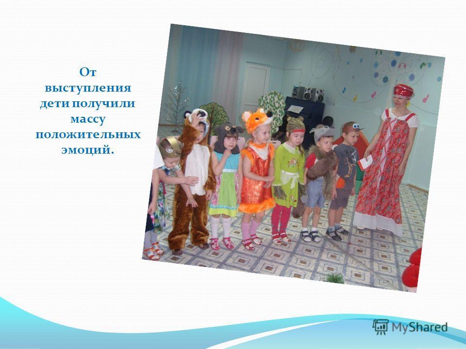От выступления дети получили массу положительных эмоций.