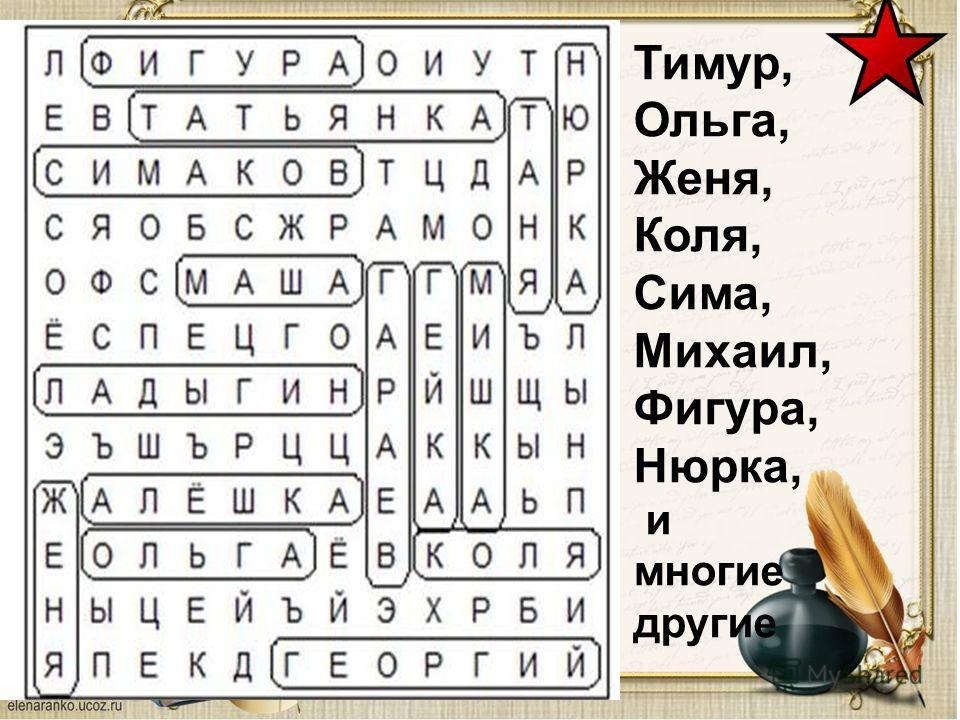 Тимур, Ольга, Женя, Коля, Сима, Михаил, Фигура, Нюрка, и многие другие