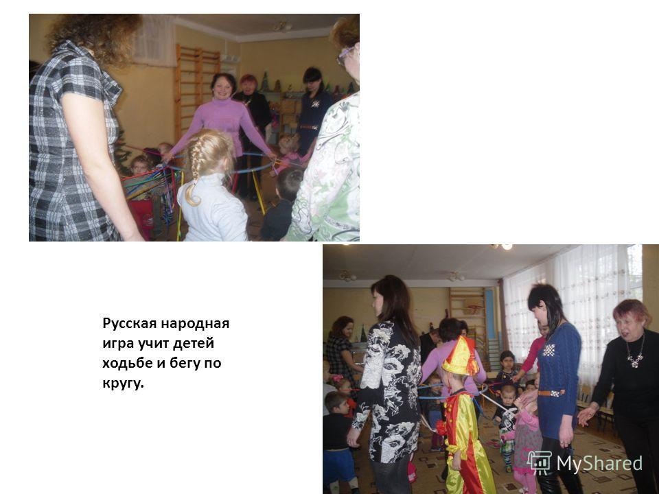 Русская народная игра учит детей ходьбе и бегу по кругу.