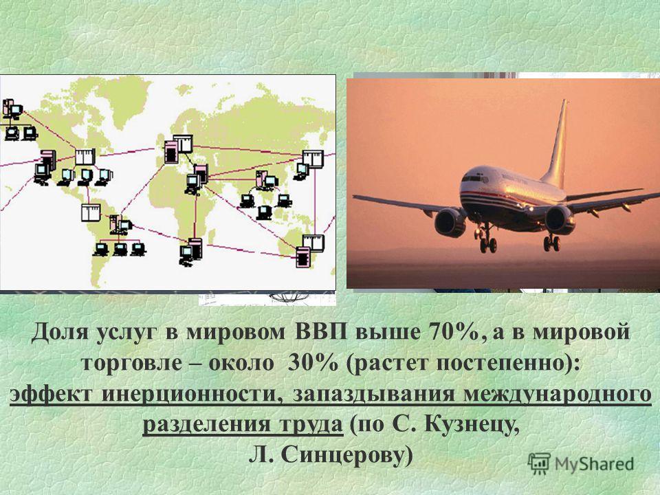 СТРУКТУРА МИРОВОГО ВВП И СТРУКТУРА ЗАНЯТОСТИ ЭАН, 2007 г.
