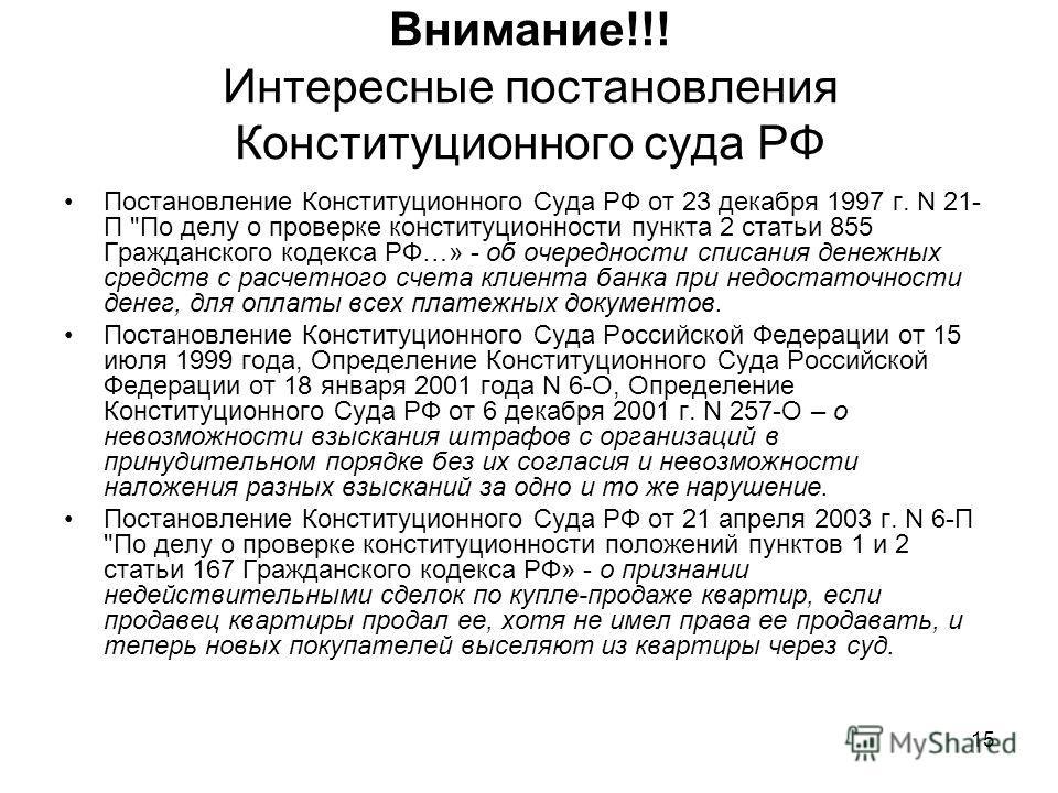15 Внимание!!! Интересные постановления Конституционного суда РФ Постановление Конституционного Суда РФ от 23 декабря 1997 г. N 21- П
